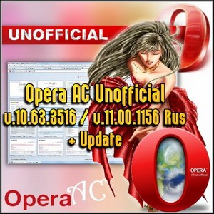 Opera AC Unofficial v.10.63.3516 / v.11.00.1156 Rus + Update