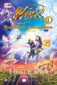 Winx Club. Волшебное приключение / WINX Club. Magical Adventure (2010) HDRi ...