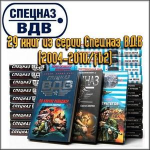 29 книг из серии спецназ вдв 2004 2010 fb2