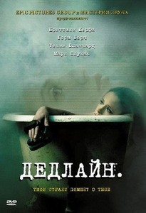 Дедлайн / Deadline (2009) HDRip [лицензия]