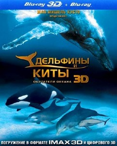 Дельфины и киты: обитатели океана / Dolphins and Whales: Tribes of the Ocean (2D/2008) BD-Remux