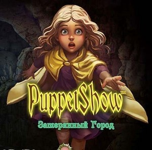 Puppet Show 3: Затерянный город / Puppet Show: Lost Town Collector's Editio ...