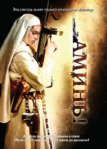 Аминь / Nude Nuns with Big Guns (2010) HDRip