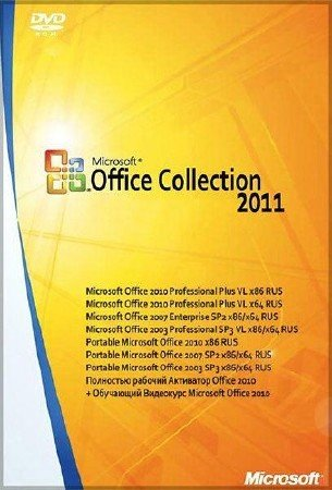 Microsoft Office Collection 2011 [Русские версии]