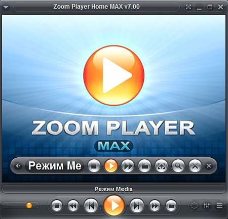 Zoom Player Home MAX 7.00 Final:- Русская версия