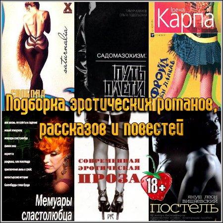 eroticheskie-romani-povesti-chitat
