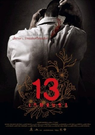 13 заданий / 13 Beloved / 13 game sayawng (2006) HDRip