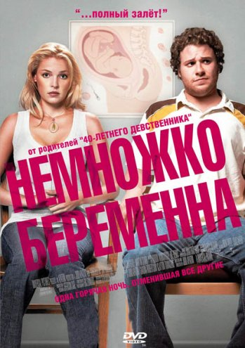 Немножко беременна / Knocked Up (2007) HDRip + HDRip-AVC + DVD5 + HDRip 720 ...