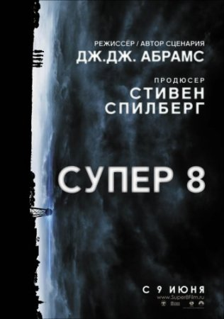 Супер 8 / Super 8 (2011/TS/1400MB)