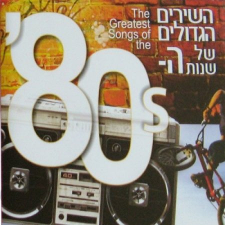 VA - The Greatest Songs Of The 80's (3CD) (2009)