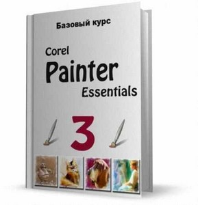 Corel Painter Essentials 3 Базовый курс