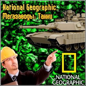 National Geographic. Мегазаводы: Танки (HDTVRip/1.63 Gb)