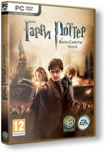Harry Potter and the Deathly Hallows: Part 2 (2011/PC/RUS) by Fenixx