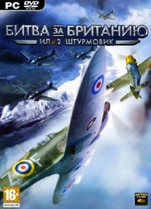 Ил-2 Штурмовик: Битва за Британию / IL-2 Sturmovik: Cliffs Of Dover [v.1.02 ...