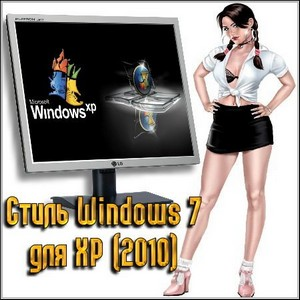 Стиль Windows 7 для XP (2010)