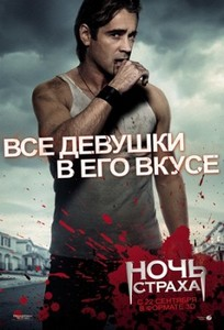 Ночь страха / Fright Night (2011/TS/700Mb)