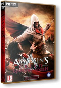 Assassins Creed: Братство Крови / Assassins Creed: Brotherhood