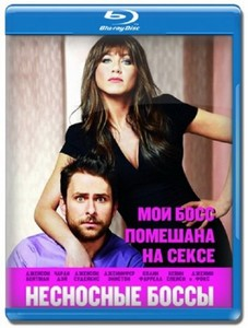 Несносные боссы / Horrible Bosses [EXTENDED] (2011) HDRip