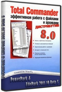 Total Commander 8.0 beta 5 x86/x64 [MAX-Pack 2011.10.31.2218] от 15.10.2011 ...