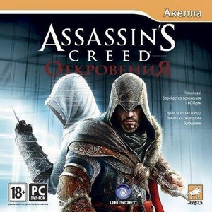 Assassin's Creed.Откровения  Assassin's Creed.Revelations.v 1.01 + 1 DLC ( ...