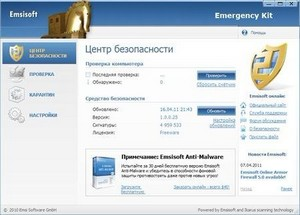 Emsisoft Emergency Kit 1.0.0.25 Portable (06.12.2011)