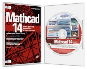 MathCAD 14 + Portable + Full collection of Training + Tutorial Mathcad (201 ...