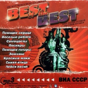 Best of the best. ВИА СССР (2011)