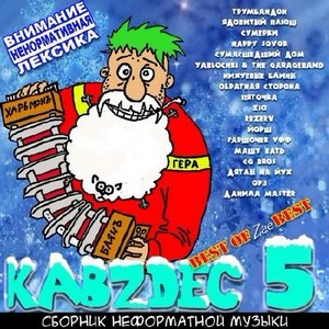 KABZDEC (vol.5)-BEST OF THE zaeBEST (free)