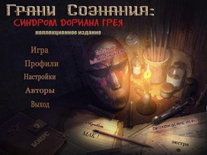Brink of Consciousness Dorian Gray Syndrome Collector's Edition / Грани соз ...