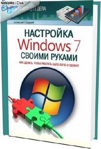 Книга настройка windows 7 своими руками 97