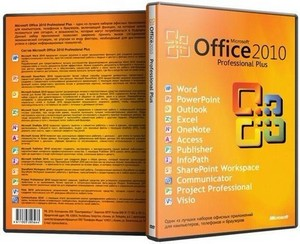 Microsoft Office 2010 Standard SP1 14.0.6112.5000 by De_FrageR
