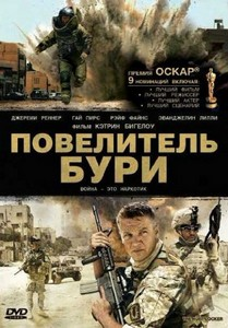 Повелитель бури / The Hurt Locker (2008) HD + HQ