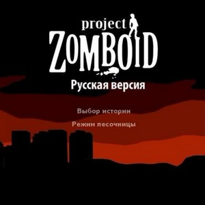 Project Zomboid (2011/RUS)