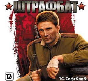 Штрафбат / Men of War: Condemned Heroes (2012/PC/Rus) by R.G. Игроманы