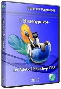 Photoshop CS6 Что нового