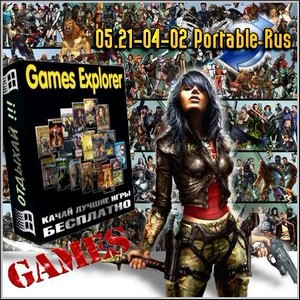 Games Explorer 05.21-04-02 Portable Rus