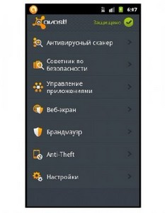 avast! Mobile Security для Android 1.0.2129