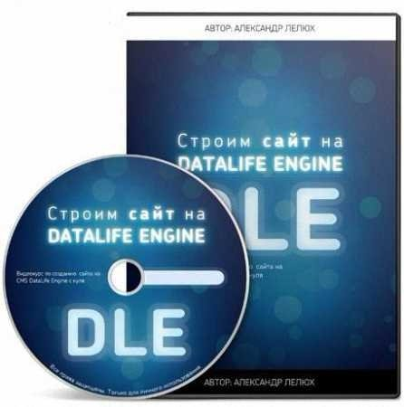 Строим сайт на DATALIFE ENGINE