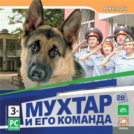 Мухтар и его команда (PC/RUS/RePack by R.G.ReCoding) 2012