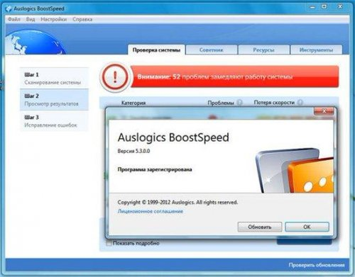 Название: AusLogics BoostSpeed 5.3 Portable by Valx Год выпуска: 2012 Платф