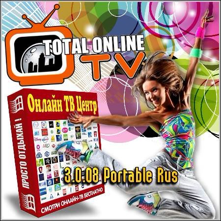 Онлайн ТВ Центр : Total Online TV 3.0.08 Portable Rus