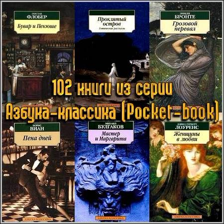 102 книги из серии Азбука-классика (Pocket-book)