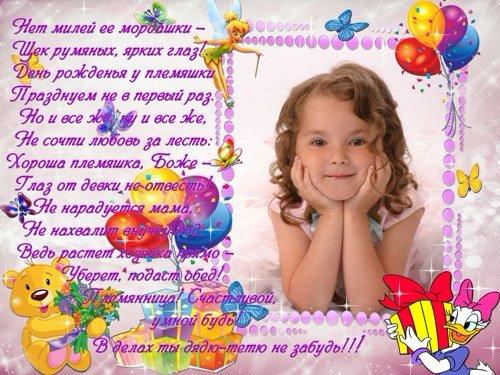 Поздравления с днем рождения тёте от племянницы детские