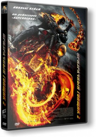 Призрачный гонщик 2 / Ghost Rider: Spirit of Vengeance (2011/HDRip/700MB)