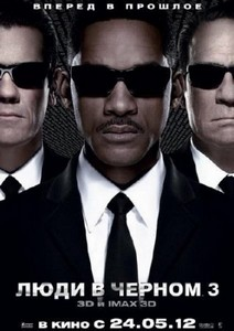 Люди в черном 3 / Men in Black 3 (2012/1400Mb) TS.PROPER