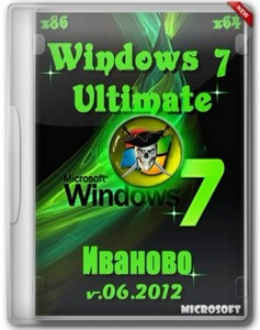 Windows 7 Ultimate Иваново v.06.2012 (x86/x64/2012/RUS)
