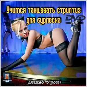 uchimsya-striptizu