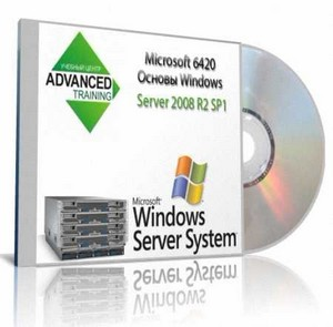 Microsoft 6420 – Основы Windows Server 2008 R2 SP1