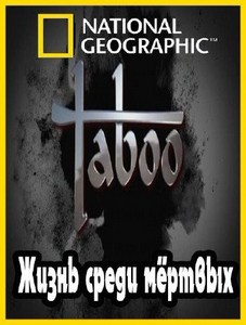NG.Запреты: Жизнь среди мертвых / NG.Taboo: Living with the Dead (2012) TVR ...