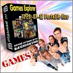 Games Explorer 13.28-07-12 Portable Rus